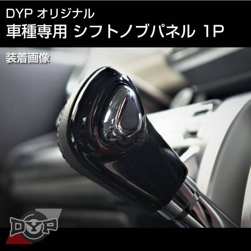 ピアノブラック 車種専用 シフトノブパネル 1P スペーシア MK53S 系 DYPオリジナル|yourparts|03
