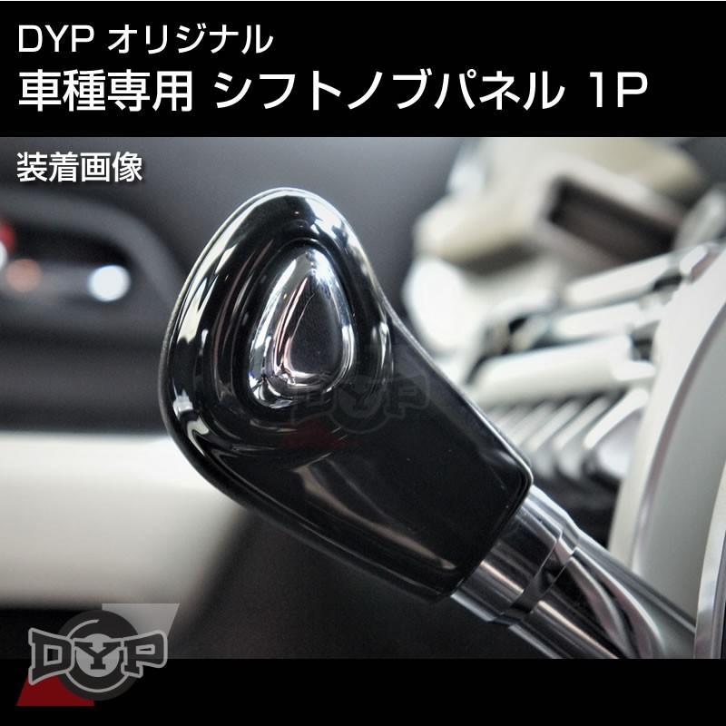 ピアノブラック 車種専用 シフトノブパネル 1P スペーシア MK53S 系 DYPオリジナル|yourparts|04