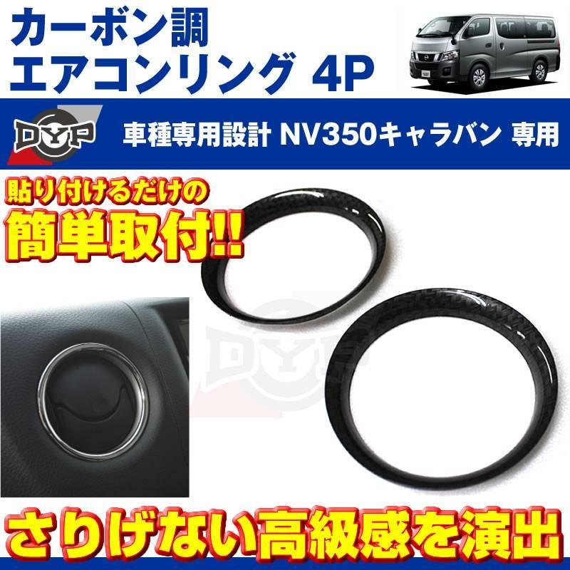【カーボン調】エアコンリング4Pセット NV350キャラバン(H24/6〜)エアコン吹き出し口をドレスアップ|yourparts