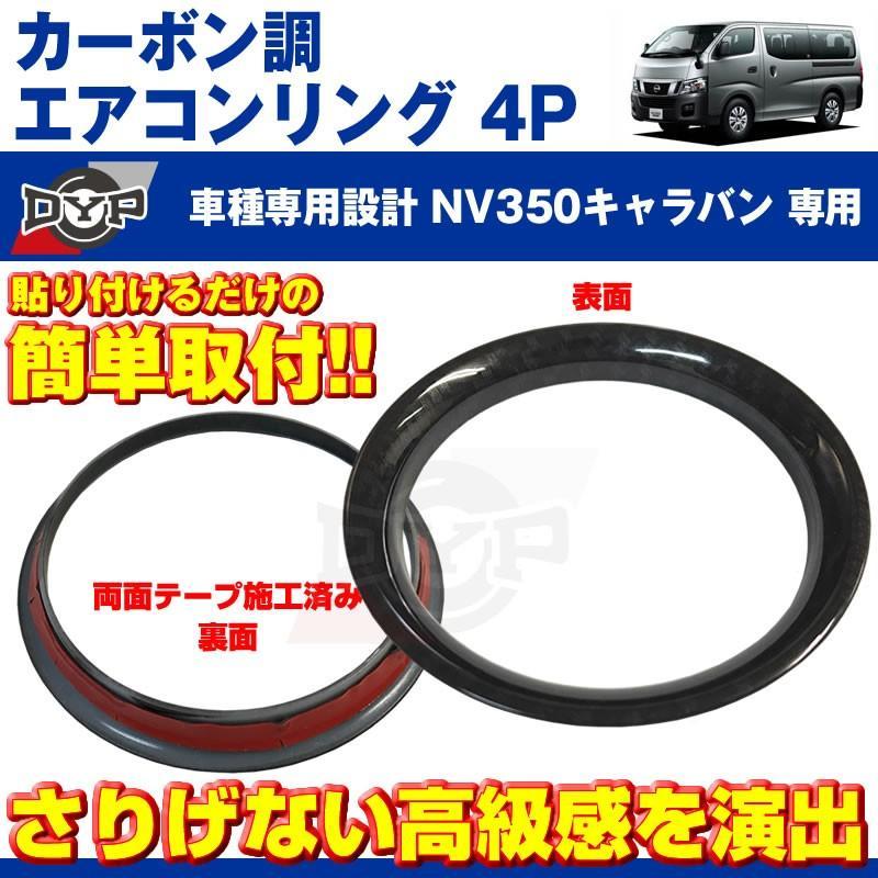 【カーボン調】エアコンリング4Pセット NV350キャラバン(H24/6〜)エアコン吹き出し口をドレスアップ|yourparts|02