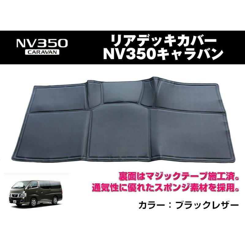 【ブラックレザー】リアデッキカバー キャラバンNV350(H24/6〜)|yourparts