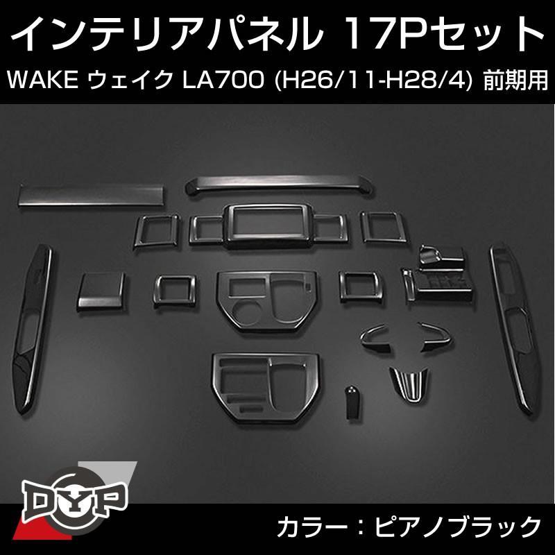 【ピアノブラック】インテリアパネル 17Pセット WAKE ウェイク LA700 前期 (H26/11-H28/4) DYPオリジナル|yourparts