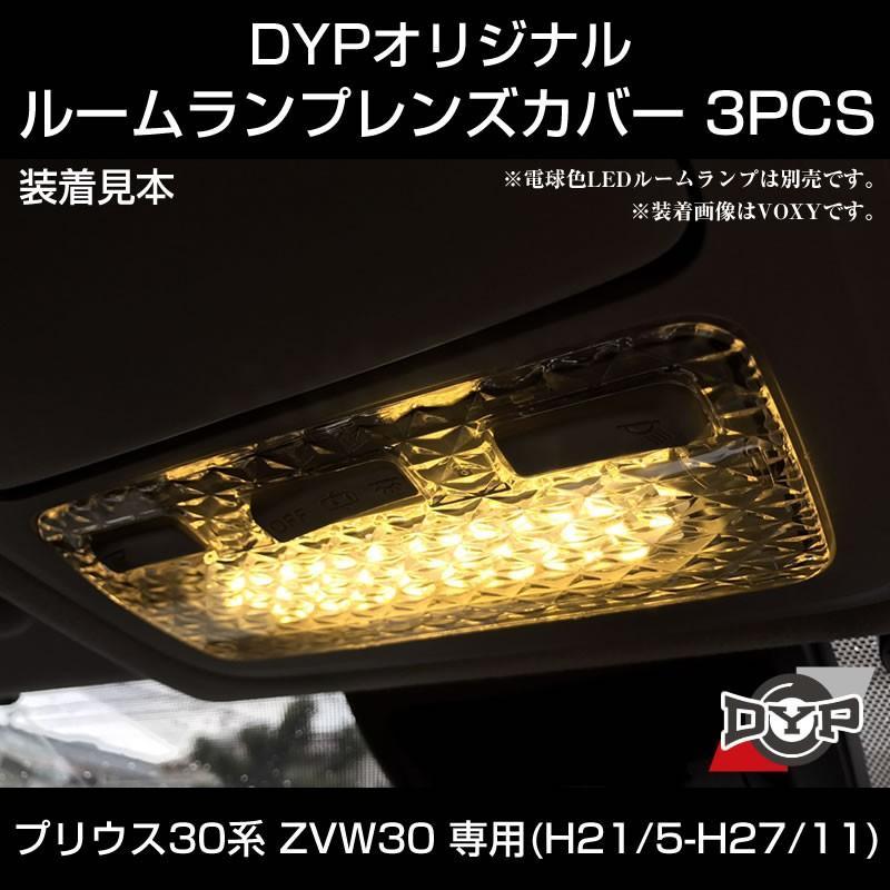 【LEDと相性良し新クリスタルカット】ルームランプ レンズカバー 3PCS プリウス 30系 (H21/5-H27/11) ZVW30 DYPオリジナル yourparts 03