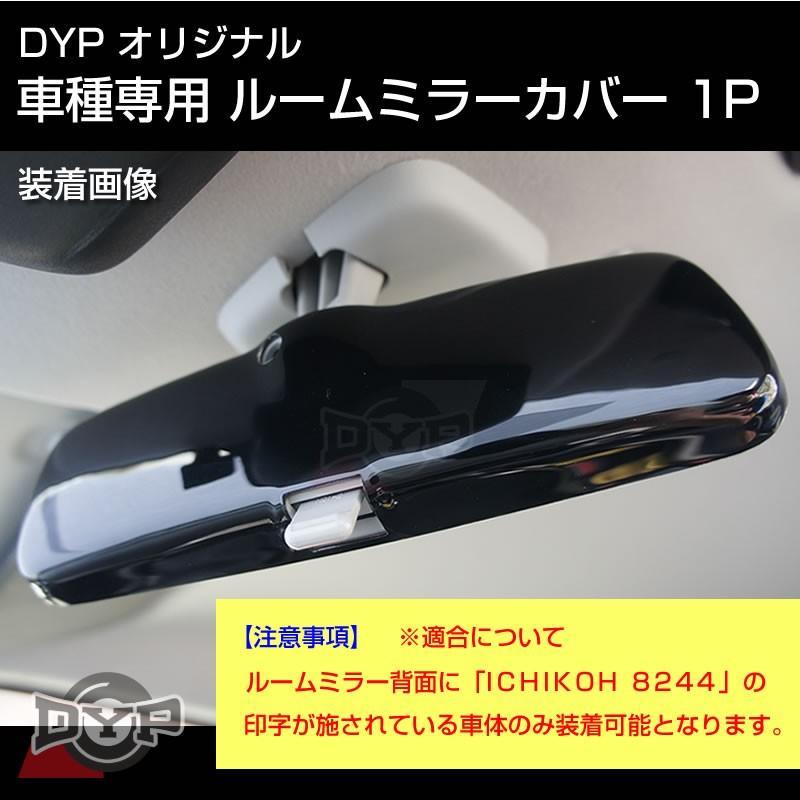 ピアノブラック 車種専用 ルームミラーパネル 1P スカイライン R34 / BNR34 DYPオリジナル yourparts 02