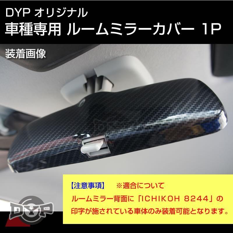 カーボン調 車種専用 ルームミラーパネル 1P キャスト 前期 (H27/9-H28/5) DYPオリジナル yourparts 02