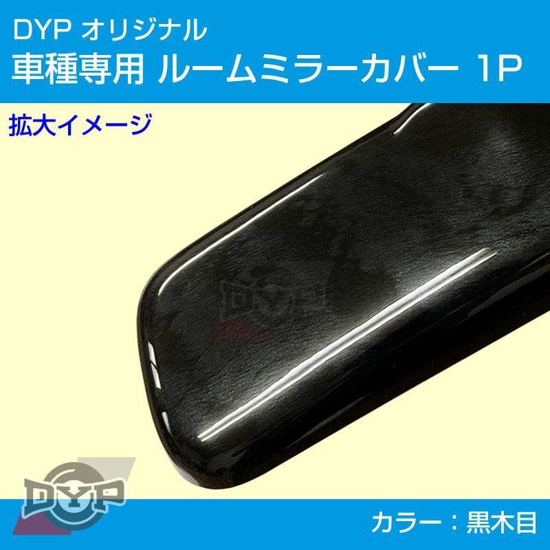 (黒木目) ルームミラー パネル カバー 1P スイフト HT51S (H16/9-H22/9) DYP ※純正ミラー品番要確認|yourparts|02