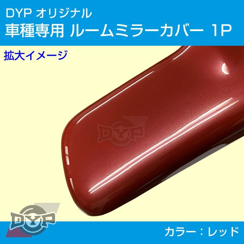 (レッド) ルームミラー パネル カバー 1P スペーシアカスタム MK32 / MK42 / MK53 DYP ※純正ミラー品番要確認|yourparts|02