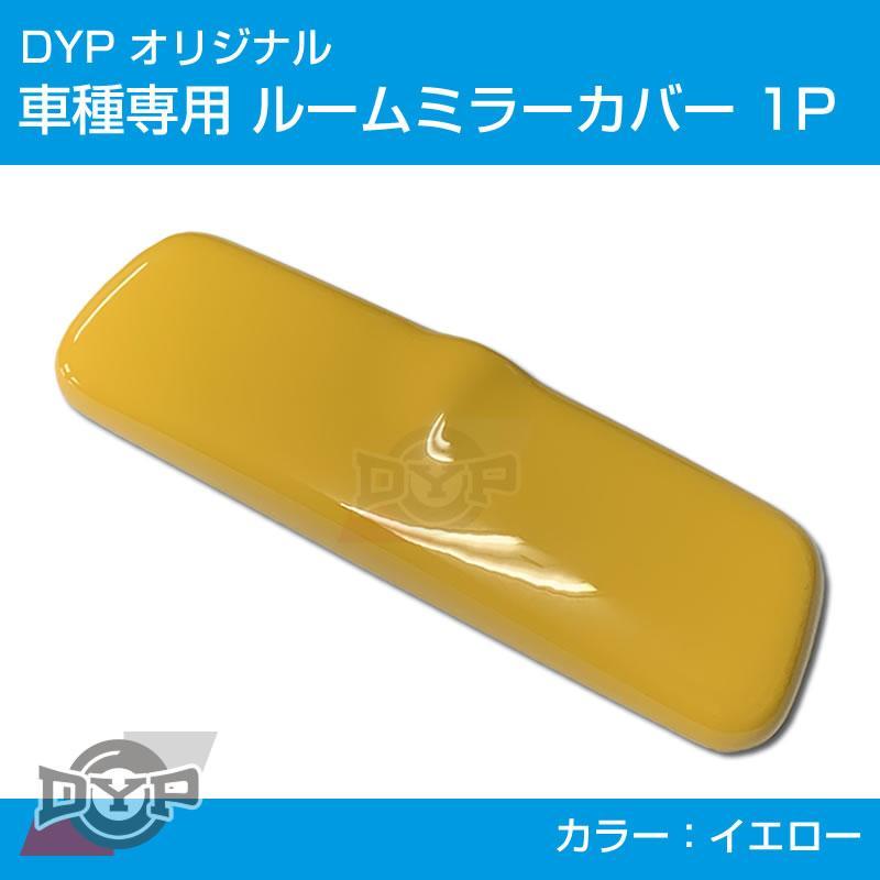 (イエロー) ルームミラー パネル カバー 1P スペーシアカスタム MK32 / MK42 / MK53 DYP ※純正ミラー品番要確認 yourparts