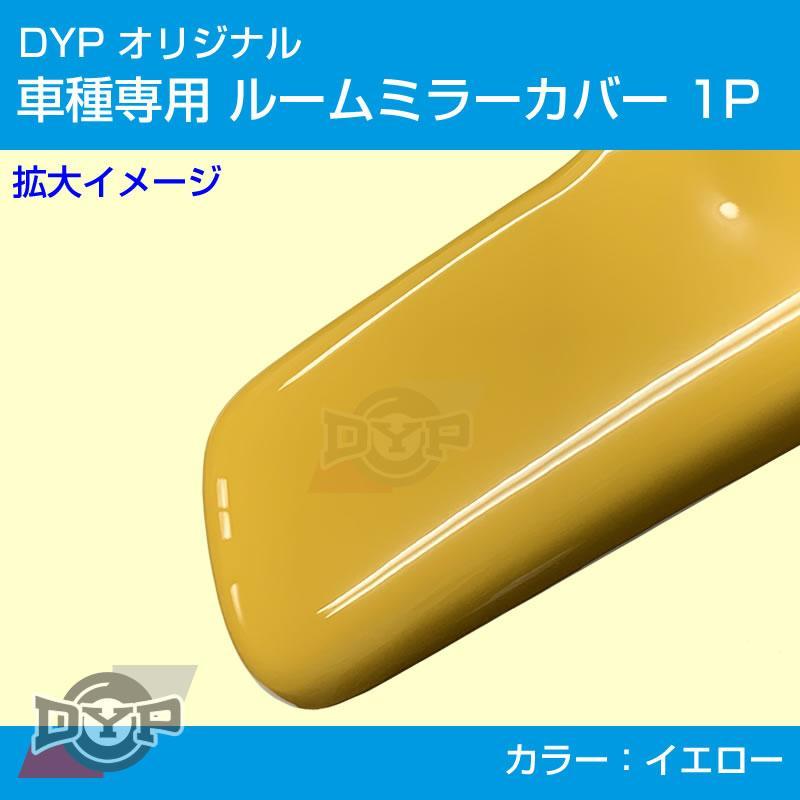 (イエロー) ルームミラー パネル カバー 1P スペーシアカスタム MK32 / MK42 / MK53 DYP ※純正ミラー品番要確認 yourparts 02