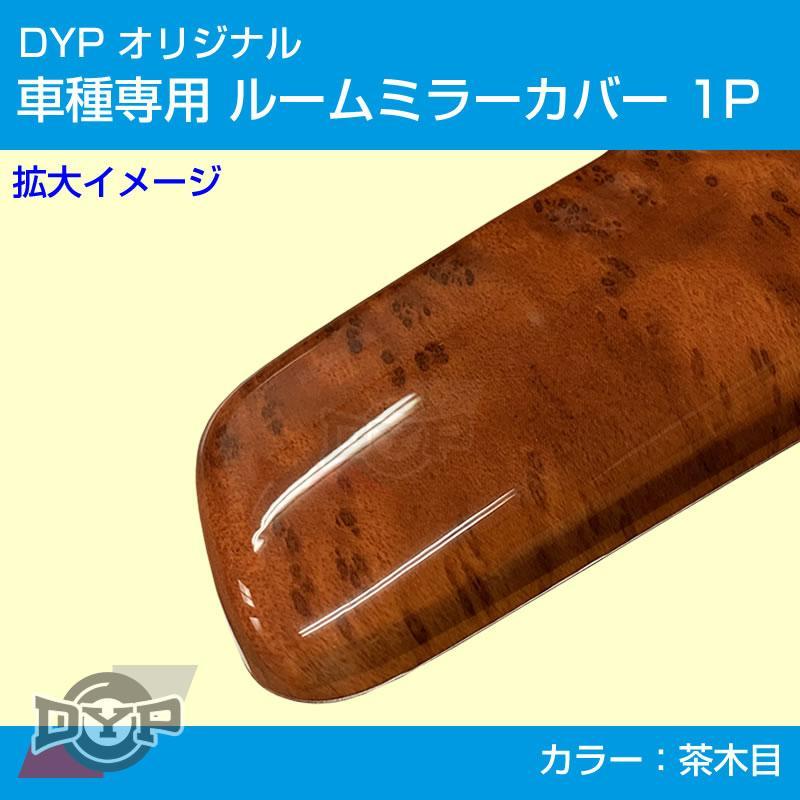 (茶木目) ルームミラー パネル カバー 1P ハイゼットカーゴ クルーズ S321 / 331 DYP 前期 後期 共通 ※純正ミラー品番要確認 yourparts 02