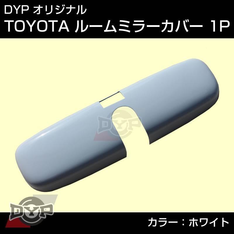 【ホワイト】TOYOTA アイシス10 系 (H16/9-) ルームミラーパネル TOYOTA汎用系 yourparts 02