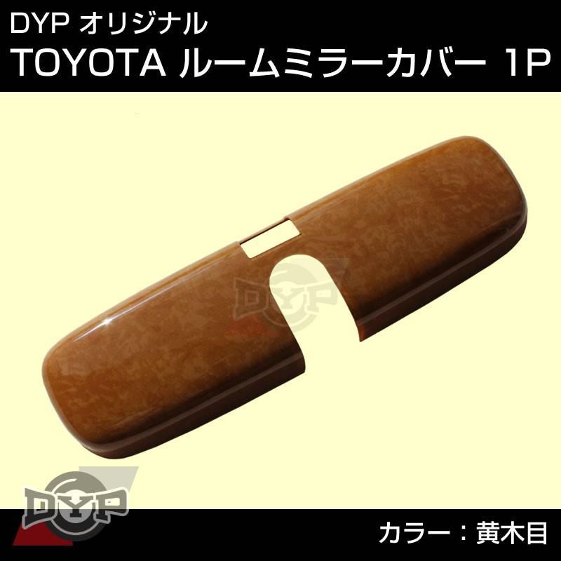 【黄木目】マツダ ベリーサ DC 系 (H16/6-) ルームミラーパネル yourparts 02