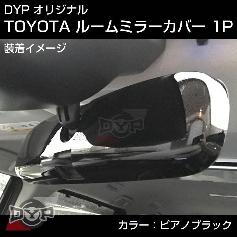 【ピアノブラック】TOYOTA RAV4 30 系 (H17/11-) ルームミラーパネル TOYOTA汎用系 yourparts