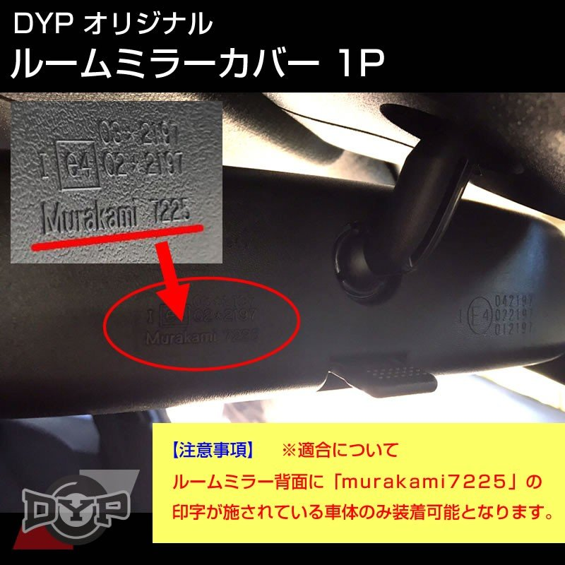 【カーボン調】HONDA フィット GD 1-4 (H13/6-H19/10) ルームミラーパネル TOYOTA汎用系 yourparts 03