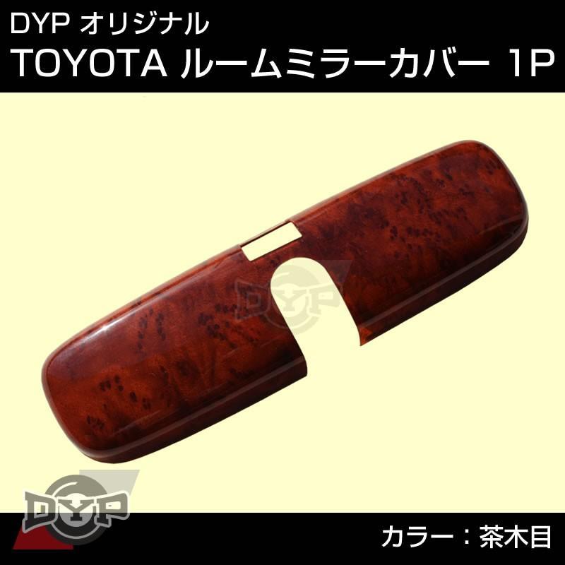 【茶木目】MITSUBISHI アウトランダー CW 系 ルームミラーパネル TOYOTA汎用系 yourparts 02