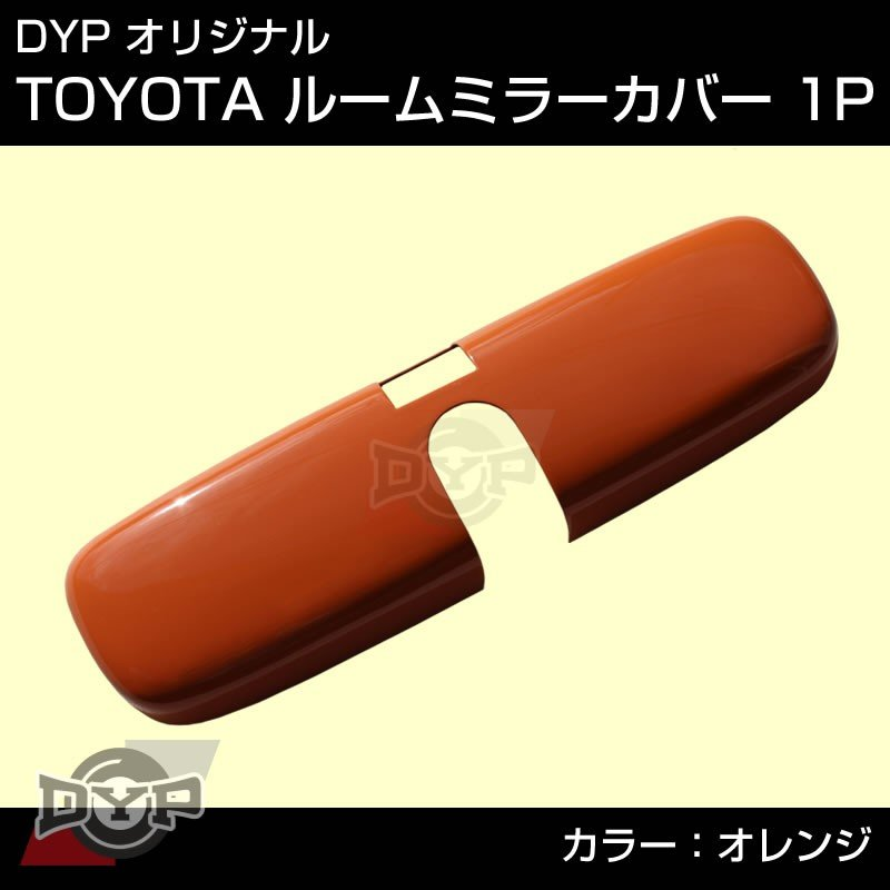 【オレンジ】TOYOTA ヴィッツ NCP / SCP / KSP 90 系 (H17/1-) ルームミラーパネル TOYOTA汎用系 yourparts 02