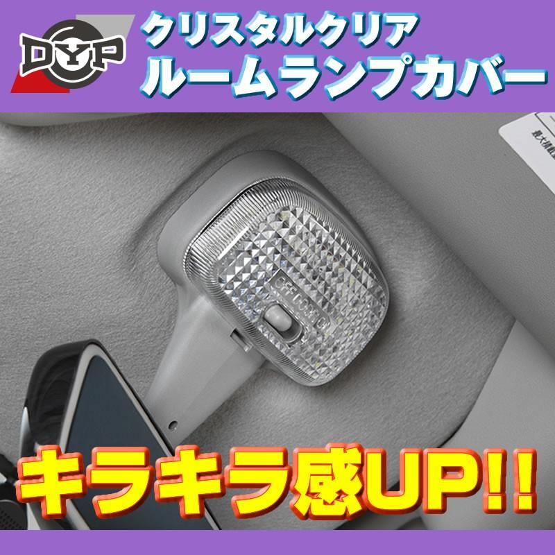【クリスタルクリア】ルームランプカバー ツイン EC22S クリア カバー DYP yourparts