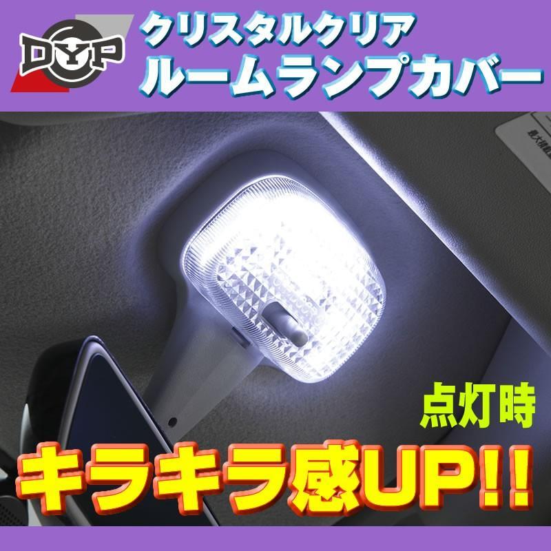 【クリスタルクリア】ルームランプカバー ツイン EC22S クリア カバー DYP yourparts 02