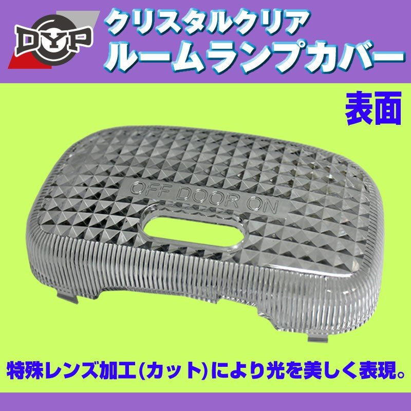 【クリスタルクリア】ルームランプカバー ツイン EC22S クリア カバー DYP yourparts 03
