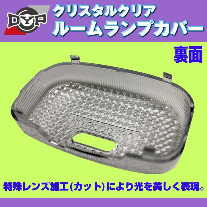 【クリスタルクリア】ルームランプカバー ツイン EC22S クリア カバー DYP yourparts 04