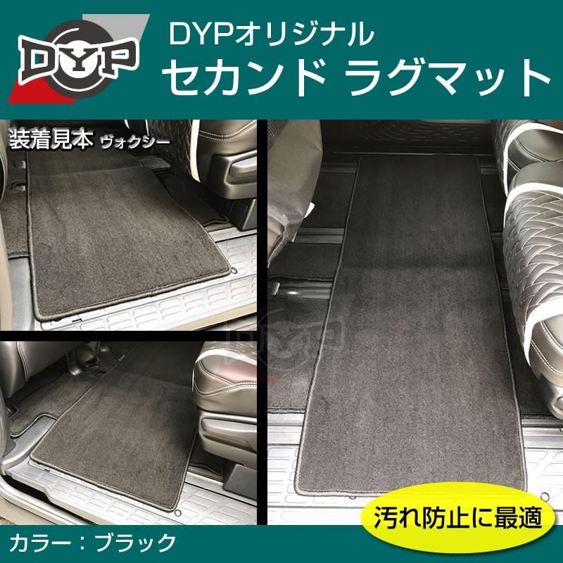 【汚れ防止2列目フロアマット】セカンドラグマット (ブラック) NV350 キャラバン (H24/6-)|yourparts|03