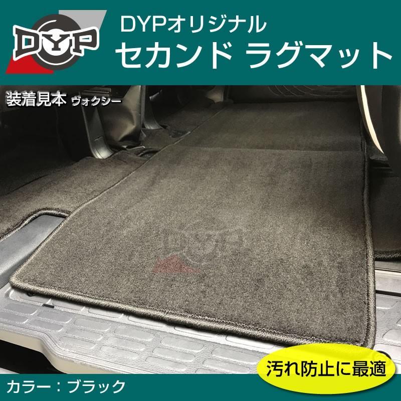 【汚れ防止2列目フロアマット】セカンドラグマット (ブラック) NV350 キャラバン (H24/6-)|yourparts|04