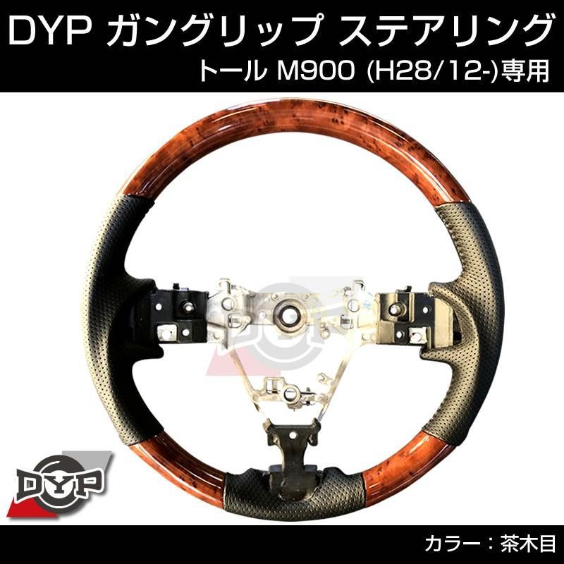 【茶木目】ガングリップ ステアリング DAIHATSU トール M900 (H28/12-) yourparts