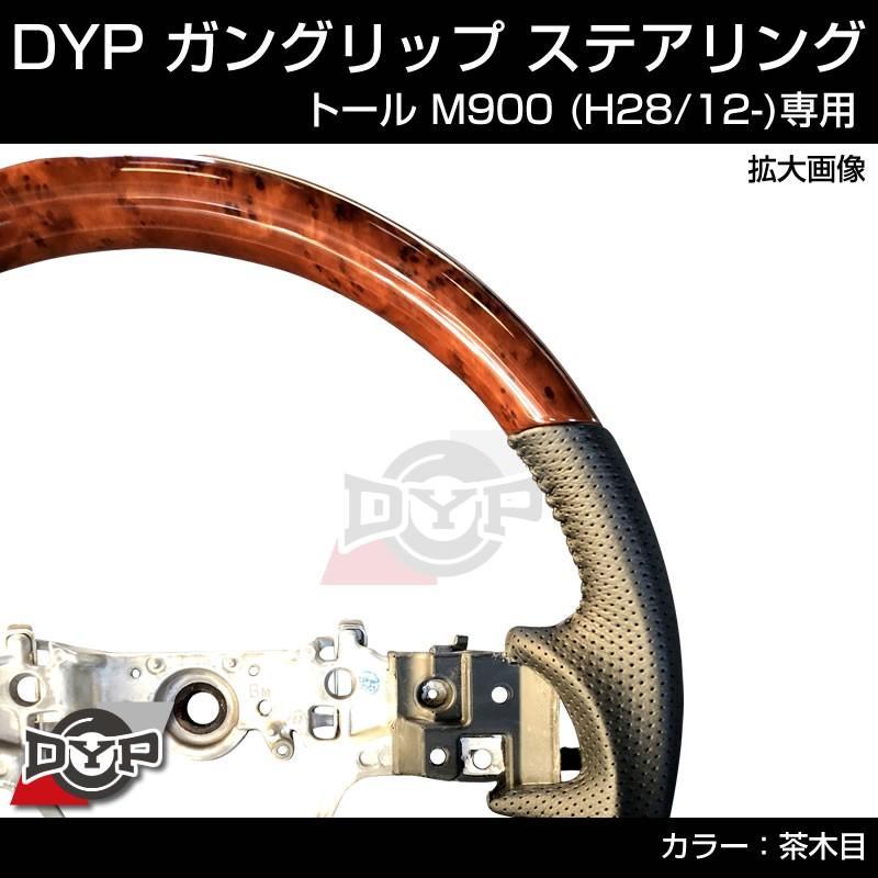 【茶木目】ガングリップ ステアリング DAIHATSU トール M900 (H28/12-) yourparts 02