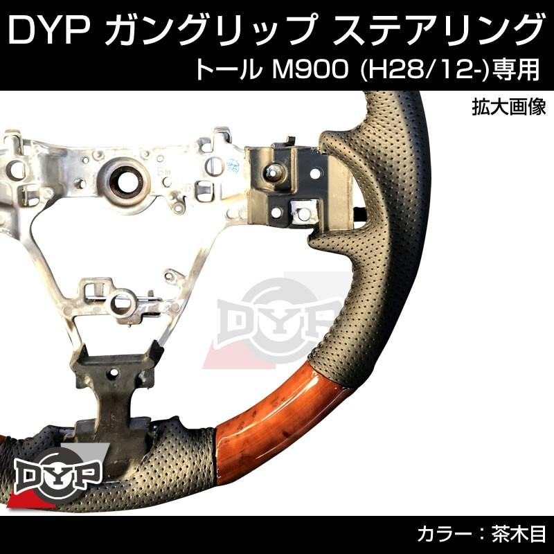 【茶木目】ガングリップ ステアリング DAIHATSU トール M900 (H28/12-) yourparts 03
