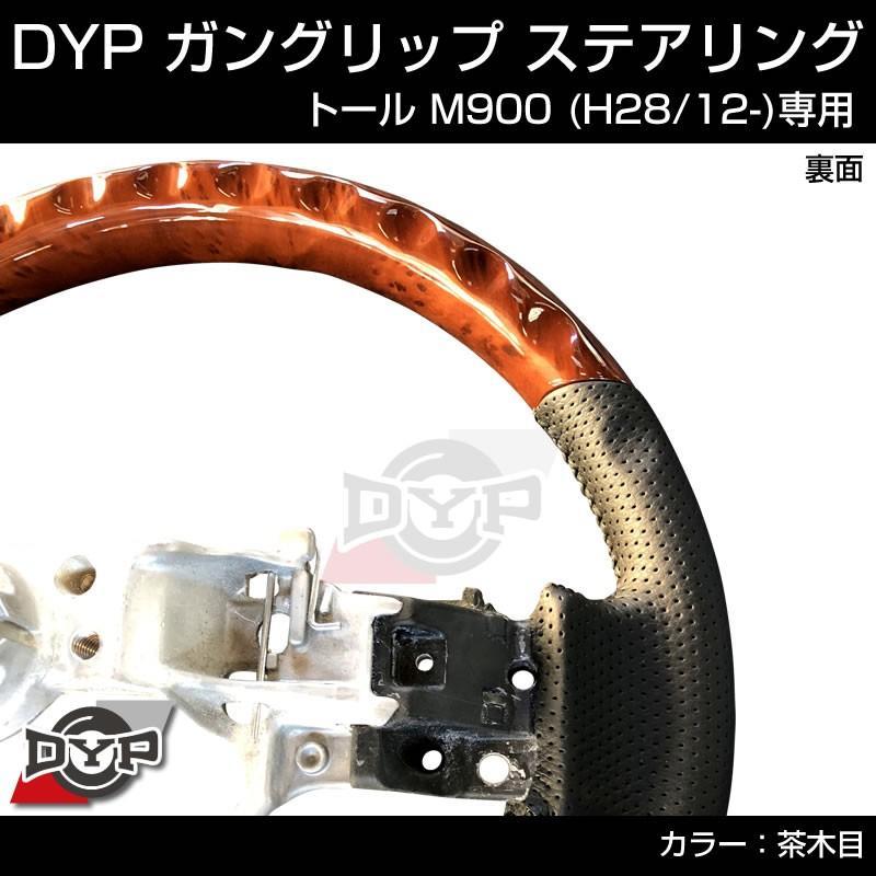 【茶木目】ガングリップ ステアリング DAIHATSU トール M900 (H28/12-) yourparts 04