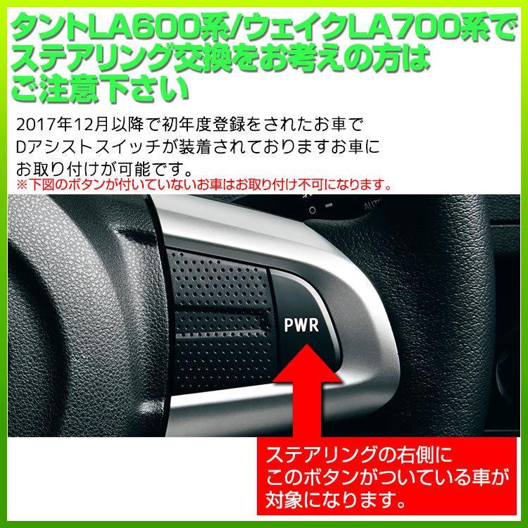 【茶木目】ガングリップ ステアリング DAIHATSU トール M900 (H28/12-) yourparts 05