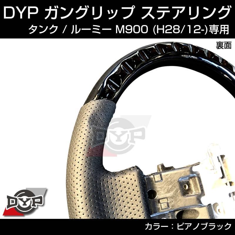 【ピアノブラック】ガングリップ ステアリング TOYOTA タンク / ルーミー M900 (H28/12-)|yourparts|04