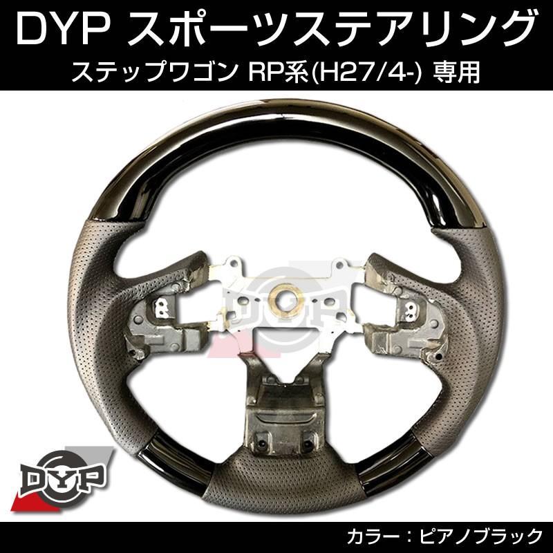 新型 ステップワゴン RP 系 (H27/4-) スポーツステアリング【ピアノブラック】DYP|yourparts