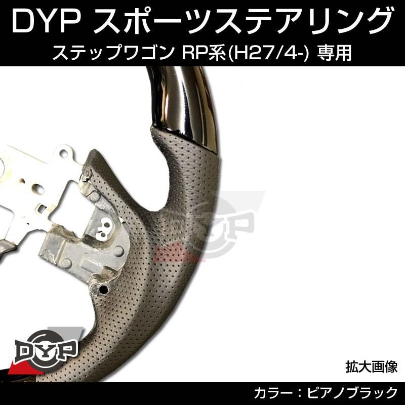 新型 ステップワゴン RP 系 (H27/4-) スポーツステアリング【ピアノブラック】DYP|yourparts|02