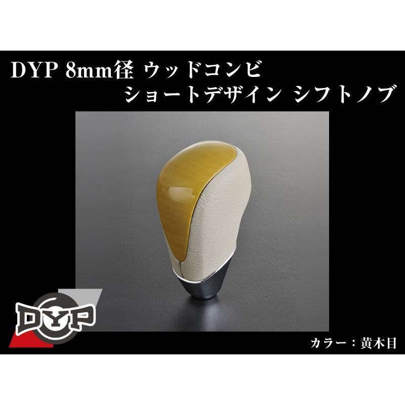 【黄木目】DYPウッドコンビシフトノブ8mm径ショートデザイン ブレビス10系(H13/6〜H19/5)|yourparts