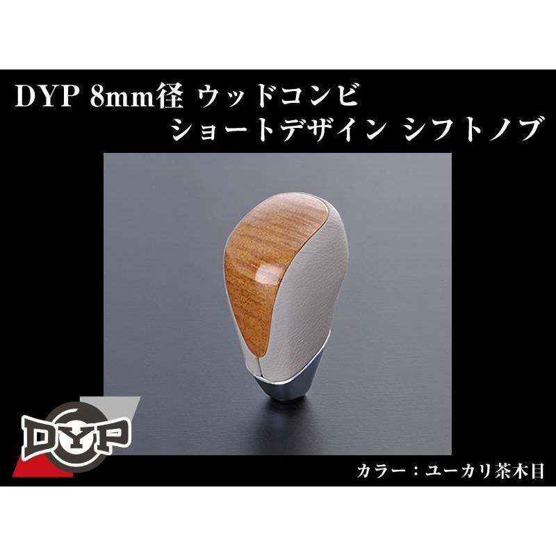 【ユーカリ茶木目】DYPウッドコンビシフトノブ8mm径ショートデザイン レクサスIS(H17/9〜) yourparts