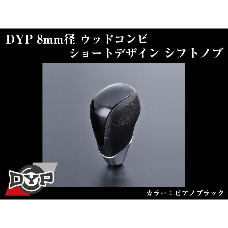 【ピアノブラック】DYPウッドコンビシフトノブ8mm径ショートデザイン ウィッシュ20系(H21/4〜)|yourparts