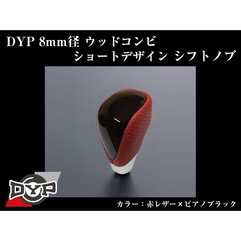 【赤レザー×ピアノブラック】DYPウッドコンビシフトノブ8mm径ショートデザイン ウィッシュ20系(H21/4〜)|yourparts