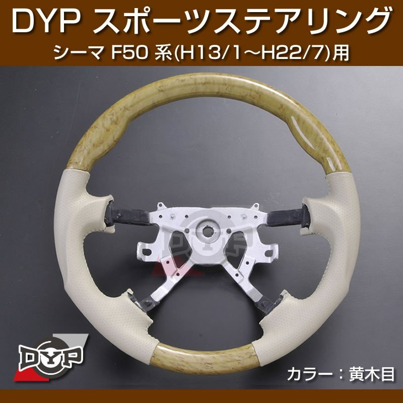 【黄木目/ベージュ】DYP ウッド コンビ SP ステアリング シーマ F50 系 (H13/1〜H22/7) ユアパーツオリジナル yourparts