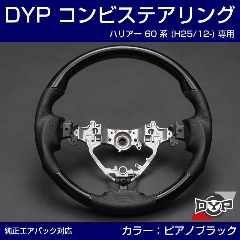 【ピアノブラック×グレーレザー】車種専用 ウッド コンビ ステアリング ハリアー 60 系 (H25/12-) DYP オリジナル yourparts