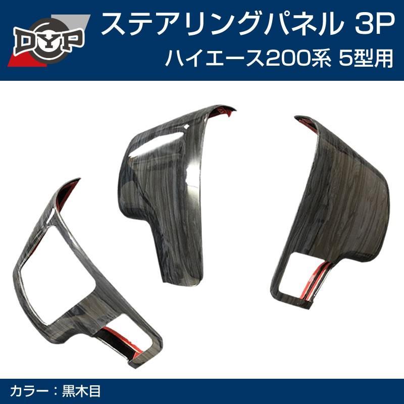 5型専用 【黒木目】DYP ステアリング スイッチ パネル3P ハイエース 200 系 5型 (H29/12-)|yourparts