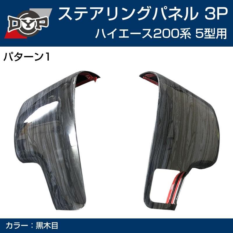 5型専用 【黒木目】DYP ステアリング スイッチ パネル3P ハイエース 200 系 5型 (H29/12-)|yourparts|02