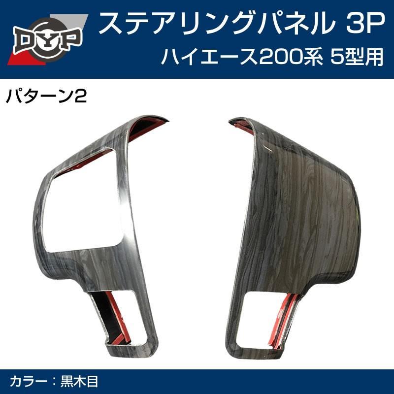 5型専用 【黒木目】DYP ステアリング スイッチ パネル3P ハイエース 200 系 5型 (H29/12-)|yourparts|03