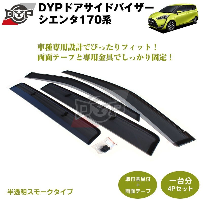 【新車にもおススメ】 ドアサイドバイザー シエンタ170系【前後1台分4PCSセット】|yourparts