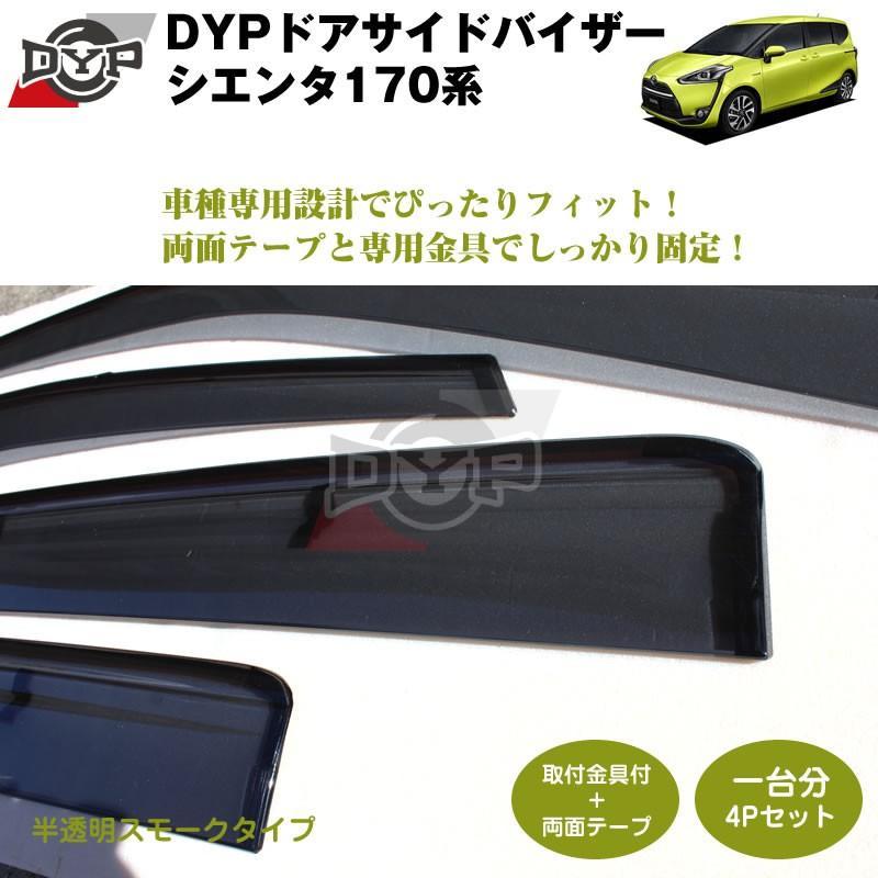 【新車にもおススメ】 ドアサイドバイザー シエンタ170系【前後1台分4PCSセット】|yourparts|02