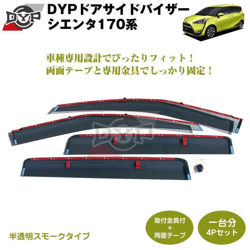 【新車にもおススメ】 ドアサイドバイザー シエンタ170系【前後1台分4PCSセット】|yourparts|03