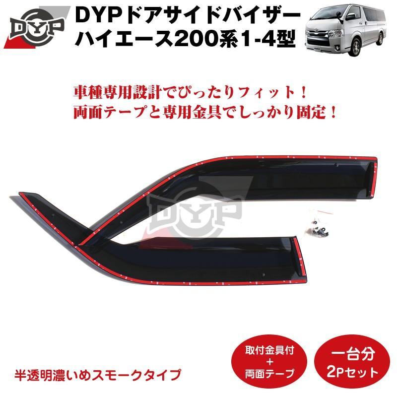 【新車にもおススメ】ドアサイドバイザー ハイエース200系 1- 6型 ワイドにも対応【フロント1台分2PCSセット】|yourparts|02