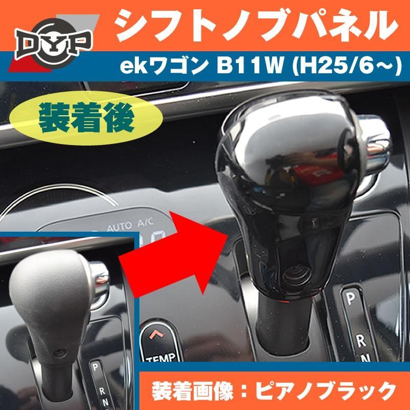 【ピアノブラック】 三菱 eKワゴン B11W (H25/6〜) DYP シフトノブパネル2P|yourparts