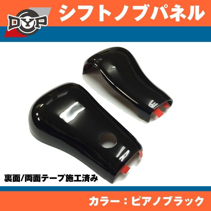【ピアノブラック】 三菱 eKワゴン B11W (H25/6〜) DYP シフトノブパネル2P|yourparts|02