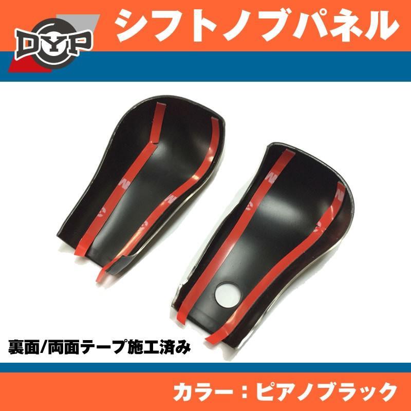 【ピアノブラック】 三菱 eKワゴン B11W (H25/6〜) DYP シフトノブパネル2P|yourparts|03